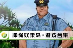 冲绳奴隶岛·游戏合集