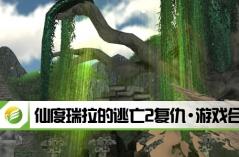 仙度瑞拉的逃亡2复仇·游戏合集