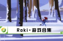 Roki·游戏合集