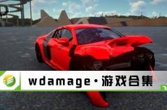 wdamage·游戏合集