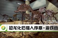 恐龙化石猎人序章·游戏合集