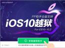 pp助手越狱版ios10.2(支持ios10~10.2)V5.1.4.2094