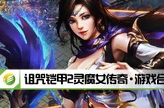 诅咒铠甲2灵魔女传奇・游戏合集