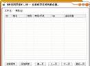 时光同学录V1.0 中文绿色免费版