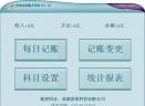 虎锐家庭账本软件V1.0 安装版