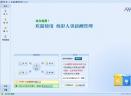 烁彩人事管理V2.43 简体中文绿色免费版