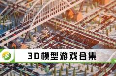 3D模型游戏合集