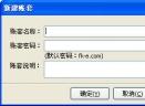 方可进销存多账套V3.5.3 简体中文绿色免费版