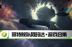 哥特舰队阿玛达·游戏合集