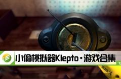 小偷模拟器Klepto·游戏合集
