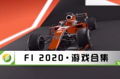 F1 2020・游戏合集