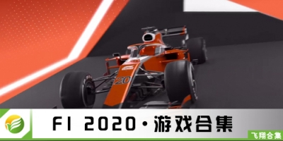 52z飞翔网小编整理了【F1 2020·游戏合集】,提供F1 2020豪华版、F1 2020绿色版/中文破解版/未加密版/免安装下载。这是一款超级刺激的赛车竞速闯关类游戏,游戏配置了多款优秀顶尖的赛车,玩家们要参与不同的比赛,赢取更多的奖励和解锁出其他的赛车款式,亲自感受刺激的赛车体验。