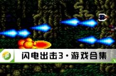 闪电出击3·游戏合集