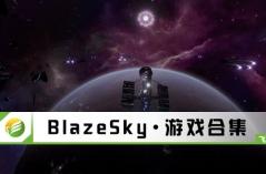 BlazeSky·游戏合集
