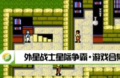 外星战士星际争霸·游戏合集