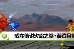 成龙传说火焰之拳·游戏合集