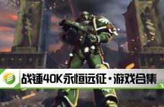 战锤40K永恒远征·游戏合集