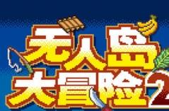 无人岛大冒险2·游戏合集