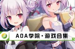 AOA学院·游戏合集