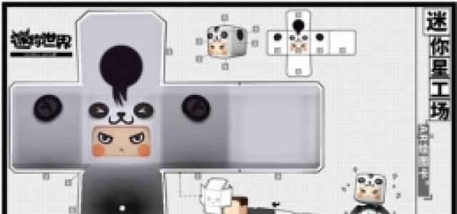 迷你世界迷你星工场有电脑版吗?