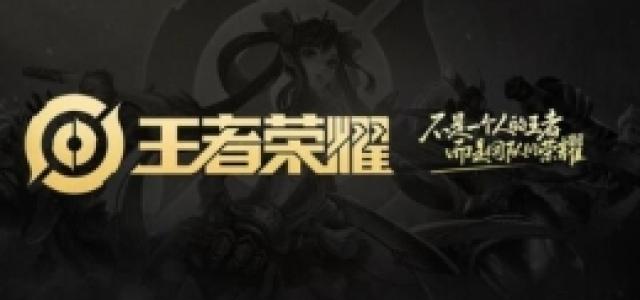 王者荣耀峡谷最强战队争霸赛什么时候开始?