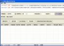 卡事通交通违章查询系统V1.6.0.1028 绿色免费版
