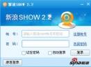 新浪SHOW财经版V3.0 官方安装版