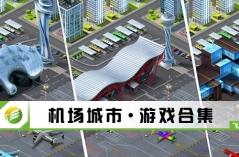 机场城市·游戏合集