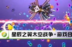 星辰之翼太空战争·游戏合集