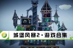 城堡风暴2·游戏合集