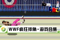 WWF疯狂摔角·游戏合集