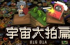 BIG BIA·游戏合集