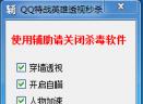 qq特战英雄透视秒杀辅助V1.0 最新免费版