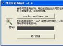 网页密码查看精灵V1.6 免费版