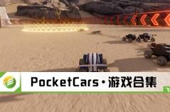 PocketCars·游戏合集