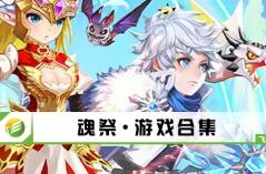 魂祭・游戏合集