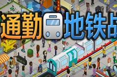 通勤地铁战·游戏合集