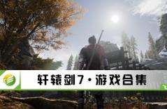 轩辕剑7·游戏合集