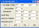 双心预产期计算器V1.0 绿色免费版