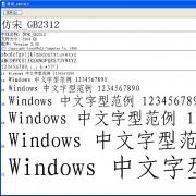 仿宋_GB2312字体 官方版