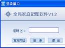 全民家庭记账软件V1.2 简体中文绿色免费版