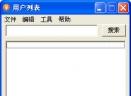 个人账务管理系统V1.0 绿色免费版