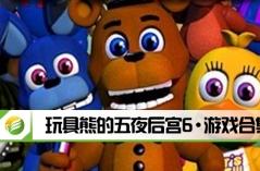 玩具熊的五夜后宫6·游戏合集