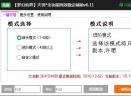 新浪梦幻仙界一键自动主线任务辅助工具V2.3.1 最新免费版