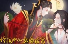 传闻中的女帝后宫・游戏合集