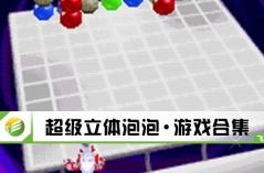 超级立体泡泡·游戏合集