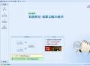 烁彩记账小秘书V1.6 简体中文绿色免费版
