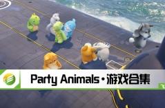 Party Animals·游戏合集