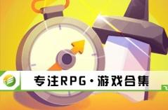 专注RPG·游戏合集