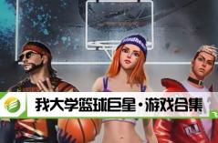 我大学篮球巨星·游戏合集
